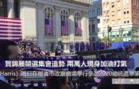 賀錦麗競選集會造勢 兩萬人現身加油打氣