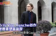 Kris Van Assche首作 經典重塑新旅程