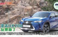 凌志UX200  玩樂新丁