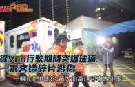 綠Van行駛期間突爆玻璃 一乘客遭碎片濺傷