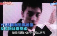 YG貼勝利道歉短訊 反惹粉絲嬲嬲豬