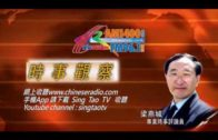 02142019時事觀察(第1節):梁燕城