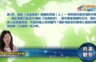 02252019時事觀察第1節:余非 — 電影《流浪地球》酷酷的亮點(上)──郭帆如何敲定電影內核
