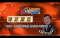 02272019時事觀察 第2節:霍詠強  –《我向總理說句話》如何打擊「黑救護車」?