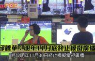 模擬廣播明年11月底終止 邱騰華:助基層買數碼電視