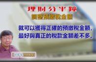 20190208林修榮理財分半鐘–調整預繳稅金額