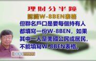 20190214林修榮理財分半鐘–認識W-8BEN表格