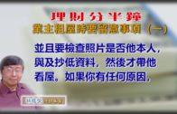 20190219林修榮理財分半鐘–業主租屋時要留意事項(一)