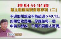 20190220林修榮理財分半鐘–業主租屋時要留意事項(二)