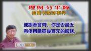 20190222林修榮理財分半鐘–信用卡欺詐事件