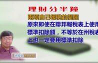 20190226林修榮理財分半鐘 — 兩項自己報稅的提醒