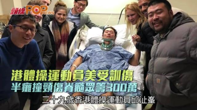 港體操運動員美受訓傷  半癱撞頸傷脊髓眾籌300萬
