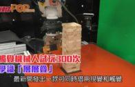 觸覺機械人試玩300次 學識「層層疊」
