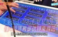 東京地鐵站實測機械人服務 懂4國語言提供轉乘資訊
