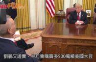 中方稱與美貿易談判  取得重要進展