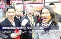 華埠採購迎新歲市長向市民拜年