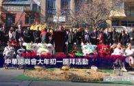 中華總商會大年初一團拜活動