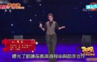 劉謙《春晚》表演魔術 魔壺穿崩片曝光