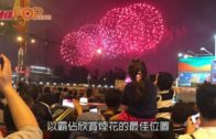 豬鼻煙花賀豬年 市民遊客讚嘆聲中賀新年