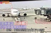 機場拖車突「噴轆」職員與死神擦身而過