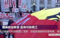 屋崙教協集會 宣佈可能罷工