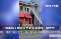 三藩市施工切破天然氣管道導致三級大火