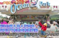 海洋公園入場人次眾多 暫停正門售票處售票服務