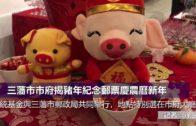 三藩市市府揭豬年紀念郵票慶農曆新年
