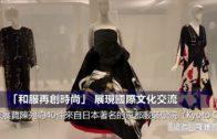 「和服再創時尚」 展現國際文化交流