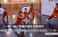 「一帶一路」中國太極文化美洲行