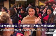 三藩市華埠首個「財神到日」大年初五熱鬧歡慶