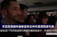李孟賢遺孀林進敏宣佈支持布里德競選市長