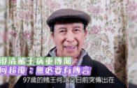 澄清賭王病重傳聞 何超瓊:無必要有傳言