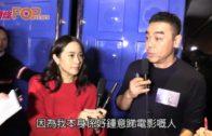 劉青雲首次謝票好緊張 驚嘆金像獎入圍男主犀利