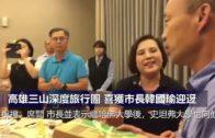 高雄三山深度旅行團 喜獲市長韓國瑜迎迓