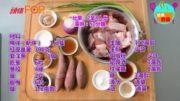 傳統風味大魚大肉 梅子番薯鴨