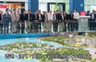 中央公布 粵港澳大灣區發展規劃綱要