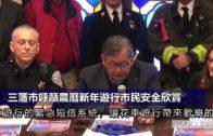(粵)三藩市呼籲農曆新年遊行市民安全欣賞