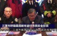 三藩市呼籲農曆新年遊行市民安全欣賞