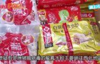龍鳳水餃疑驗出豬瘟病毒  產品下架封存
