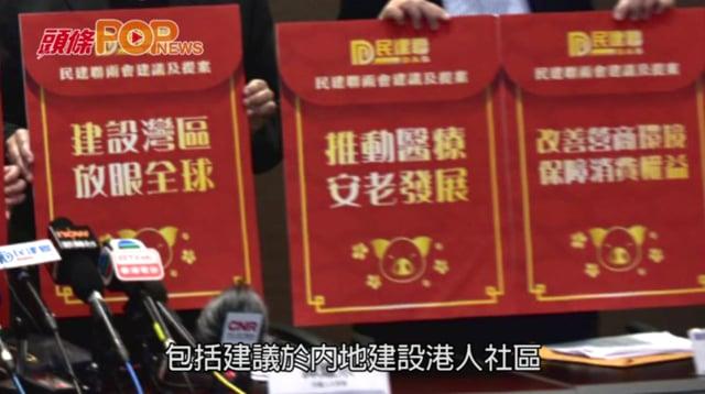 民建聯於下月全國兩會倡  「港人港稅」建「香港村」