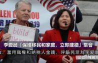 (粵)李愛晨「保護移民和家庭,立即建牆」集會