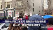 (國)屋崙教師罷工第三天 前聯邦部長到場聲援