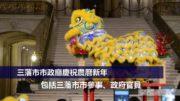 (粵)三藩市市政廳慶祝農曆新年