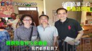 喜悅假期 — 台灣高雄三山華僑訪問團(星島日報、星島中文電台媒體贊助)