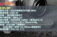EOS RP今日預售 輕量級全片幅無反