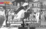「勝利之吻」被指涉性侵  雕像遭紅油寫「#MeToo」