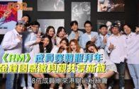 《RM》成員穿韓服拜年 金鐘國感激與親共享新歲