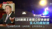 UA財務主席獨立屋遭爆竊 失420萬財物