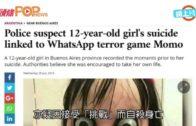 暗藏WhatsApp、Youtube兒童頻道  恐怖鬼臉遊戲誘兒童自殘